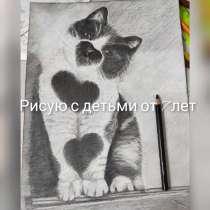 Учитель рисования для детей, в Новосибирске