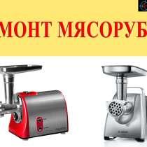 Услуги ремонта мясорубок, в г.Бишкек