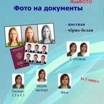 Фото на документы в Краснодаре, в Краснодаре