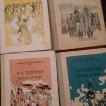 """Л. Н. Толстой """"Война и мир"""", в четырех томах., в Самаре"""