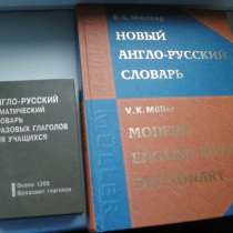 Словарь фразовых глаголов бу, в Ростове-на-Дону