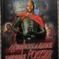 Книги Балязина, в Новосибирске
