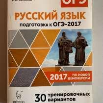 Русский язык ОГЭ, в Нижнекамске