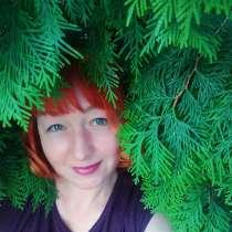 Елена, 47 лет, хочет пообщаться, в г.Вроцлав