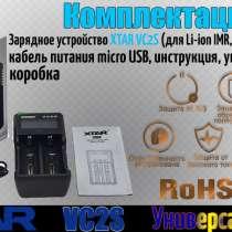 Xtar Универсальное З/У для одного или 2-х аккумуляторов XTAR VC2S, в Москве