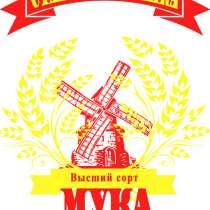 Мука пшеничная хлебопекарная Ставропольчанка !, в Ставрополе