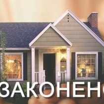 Оформление самовольно возведенных объектов недвижимости, в Раменское