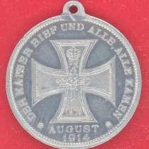 Германия 2 рейх Пруссия медаль жетон Император позвал №2 бол, в Орле