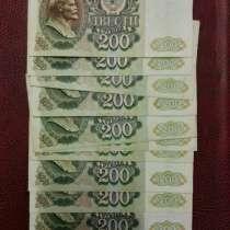 200 руб 1992, в Екатеринбурге