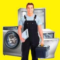 Тюмень Курсы по ремонту холодильников и стиральных машин, в Тюмени