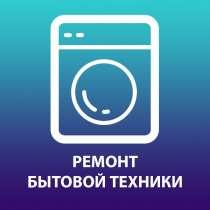 Ремонт стиральных машин в Воскресенске, в Воскресенске