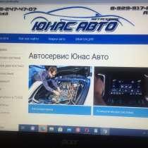 Автосервис Юнас Авто, в Москве