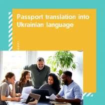 Перевод паспорта на украинский , в г.Днепропетровск