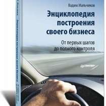 Энциклопедия построения своего бизнеса. Том 1, в Челябинске