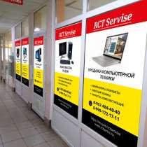 RCTServise отдел продаж, в Тольятти