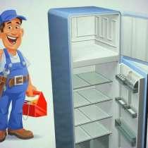 Ремонт холодильников, в Москве