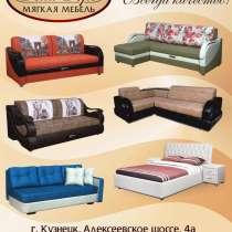 Мягкая мебель, в Кузнецке