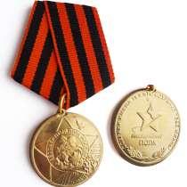 Медаль Бессмертный полк России, в Казани