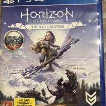 Horizon Zero dawn Complete Edition, в Екатеринбурге