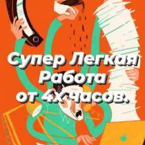 Заполнитель анкет, в Новосибирске
