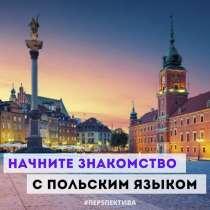 Польский язык для начинающих, в г.Борисов