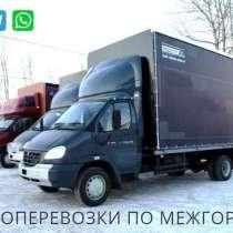 Грузоперевозки и переезды до 5 тонн из Барнаула по России, в Барнауле