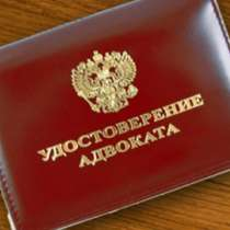 Услуги опытного адвоката, в Ульяновске