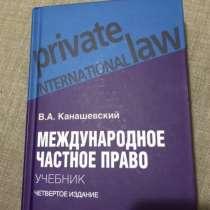 Учебник МЧП Канашевский 2019, в Краснодаре