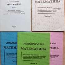 Книги для студентов и школьников, в Краснодаре