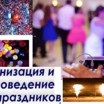 Для ВАШЕГО_ДНЯ РОЖДЕНИЯ_ЮБИЛЕЯ_СВАДЬБЫ_КОРПОРАТИВА, в Каневской