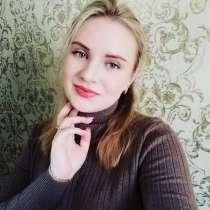 Lina, 23 года, хочет познакомиться – Познакомлюсь с неженатым мужчиной, в г.Варшава