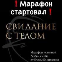 Блиновская2021- Свидание с телом+ 22 марафона, в Москве