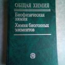 Общая химия. Биофизическая химия. Химия биогенных элементов, в Москве