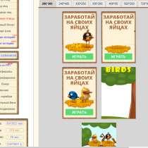 Покупайте птиц и продавайте яйца, выводите реальные деньги, в Волгограде