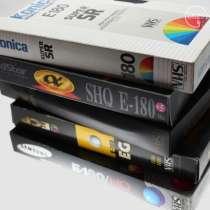 Оцифровка любых видеокассет, аудиокассет, бобин и др, в Тольятти