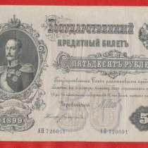 Россия 50 рублей 1899 г АП 720091 Временное правительство, в Орле