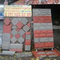 Тротуарная плитка, Брусчатка, бордюры, облицовкв, крышки, в г.Алматы