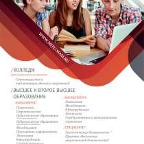Образование, в г.Бишкек
