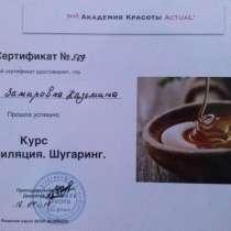 Сахарная эпиляция (шугаринг), в Ялте