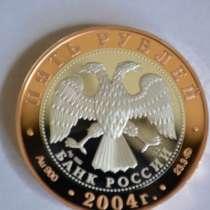 Монета серии, в Жигулевске