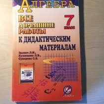 """Звавич. """"Алгебра. Все домаш. задания"""" 7 кл, в Екатеринбурге"""