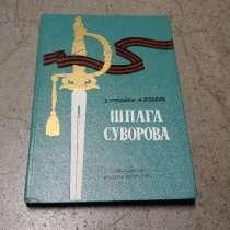 Грусланов Лободин Шпага Суворова. Детская Литература 1979, в Москве