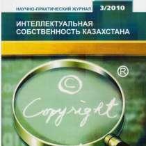 ЗАЩИТА ПРАВ ИНТЕЛЛЕКТУАЛЬНОЙ СОБСТВЕННОСТИ, в г.Алматы