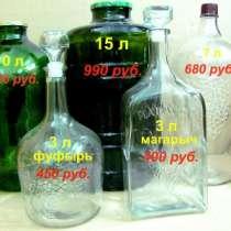 Бутыли 22, 15, 10, 5, 4.5, 3, 2, 1 литр, в Челябинске