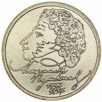 Монета 1 руб 200 лет со дня рождения Пушкина, в Екатеринбурге