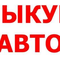 Выкуп автомобилей в любом тех. Состоянии. Москва и область, в Москве