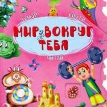 Книга игра, в Москве
