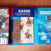 Продам учебники за 10-класс, в г.Кокшетау
