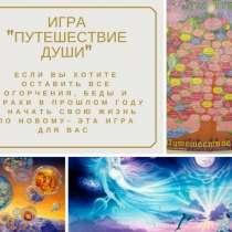 11.12.Путешествие души, в Екатеринбурге