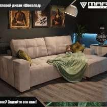 Диван - кровать угловой «Шоколад» (любая расцветка), в Владивостоке